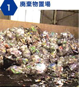 環境の取り組み 廃棄物置き場